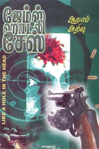Aaram Arivu - ஆறாம் அறிவு (ஜேம்ஸ் ஹாட்லி சேஸ்)