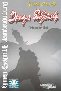Roger Agroid Kollapattaar - ரோஜர் ஆக்ராய்டு கொல்லப்பட்டார் அகதா கிறிஸ்டி