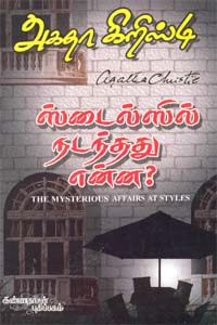 Stylesil Nadanthathu Enna - ஸ்டைல்ஸில் நடந்தது என்ன அகதா கிறிஸ்டி