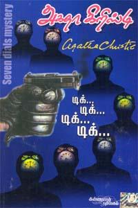 Tamil book Tik Tiik Tik