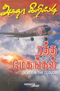 Tamil book ரத்த மேகங்கள் (அகதா கிறிஸ்டி)