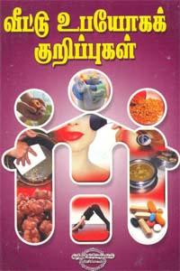 Veetu Ubayoga Kurippugal - வீட்டு உபயோகக் குறிப்புகள்