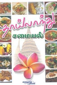 Tamil book Thailand Samayal