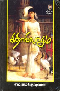 Kathavilasam - கதாவிலாசம்
