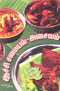 Tamil book Aachi Samayal (Asaivam)