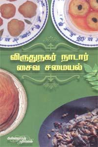 Virudhunagar Naadar Samayal - Saivam - விருதுநகர் நாடார் சமையல் சைவம்