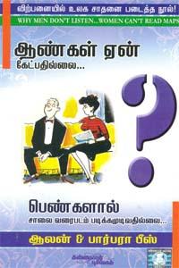 Tamil book Yen Aangal Pooai Solgirargal Pengal Alaugirargal