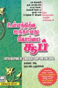 Ullathukku Oru Koppai Soup - 5 - உள்ளத்திற்கு ஐந்தாவது கோப்பை சூப்