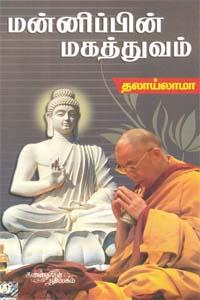 Mannippin Magathuvam - மன்னிப்பின் மகத்துவம்