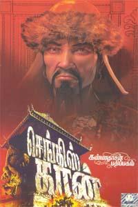 Genghis Khan - செங்கிஸ்கான்