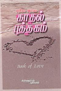 Kaadhal putthagam - காதல் புத்தகம்