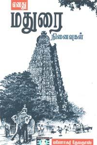Enathu Madurai Ninaivugal - எனது மதுரை நினைவுகள்