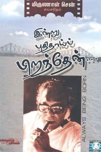 Indru Puthithai Piranthen - இன்று புதிதாய்ப் பிறந்தேன்...