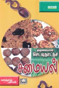 Muzhumaiyana Chettinadu Samayal-Saivam - முழுமையான செட்டிநாட்டுச் சமையல் சைவம்