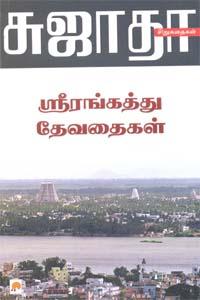 Tamil book Srirangaththu Devadhaigal