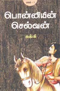 Tamil book Ponniyen Selvan - Part I