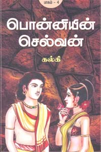Tamil book Ponniyen Selvan - Part IV