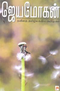 Tamil book Naveena Thamizhilakkiya Arimugam