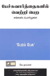 Tamil book The Truth about Negotations