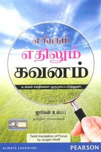 Tamil book எங்கும் எதிலும் கவனம் உங்கள் சக்திகளை ஒருமுகப்படுத்துதல்