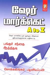 Tamil book Share Market A to Z-Pangu Sandhai Aathichudi