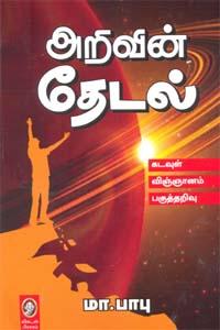 Arivin Thedal-Kadavul Vignyanam Pagutharivu - அறிவின் தேடல் - கடவுள் விஞ்ஞானம் பகுத்தறிவு