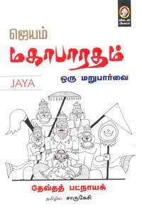 Jeyam Mahabharatham Oru Maruparvai - ஜெயம் மகாபாரதம் ஒரு மறுபார்வை