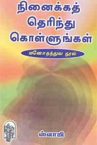 Ninaikka Therindhu Kollungal - நினைக்கத் தெரிந்து கொள்ளுங்கள்
