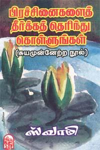 Tamil book Pirachchinaigalai Theerkka Therindhu Kollungal