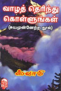 Vaazha Therindhu Kollungal - வாழத் தெரிந்து கொள்ளுங்கள்