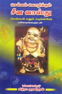 Selvam Kozhikkum China Vaasthu - செல்வம் கொழிக்கும் சீன வாஸ்து பரிகாரங்களுடன்