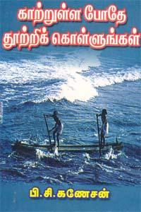 Tamil book காற்றுள்ள போதே தூற்றிக் கொள்ளுங்கள்