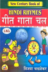 Hindi Rhymes (LKG)
