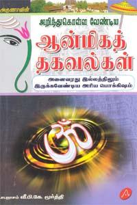 Tamil book அறிந்துகொள்ள வேண்டிய ஆன்மிகத் தகவல்கள்