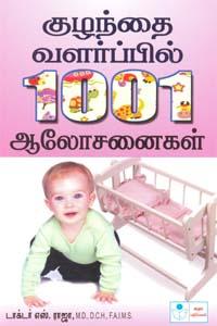 குழந்தை வளர்ப்பில் 1001 ஆலோசனைகள்