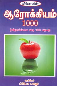 Tamil book ஆரோக்கியம் 1000