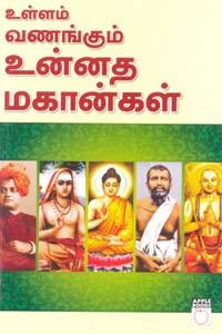 Tamil book உள்ளம் வணங்கும் உன்னத மகான்கள்