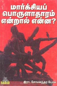 Tamil book மார்க்சியப் பொருளாதாரம் என்றால் என்ன?