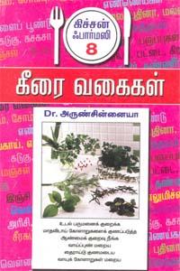 Keeraigal - கீரை வகைகள் - கிச்சன் ஃபபர்மஸி 8
