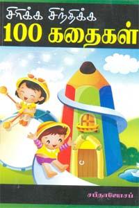 Tamil book சிரிக்க சிந்திக்க 100 கதைகள்
