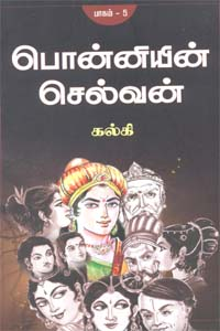 Tamil book Ponniyen Selvan - Part V