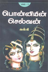 Tamil book Ponniyen Selvan - Part III