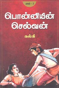 Tamil book Ponniyen Selvan - Part II
