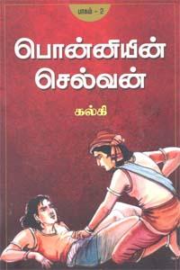 Ponniyen Selvan - Part II - பொன்னியின் செல்வன் - பாகம் 2