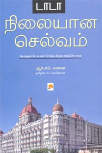 Tata: Nilayana Selvam - டாடா நிலையான செல்வம்