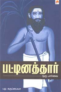 Pattinathar Oru Parvai - பட்டினத்தார் ஒரு பார்வை