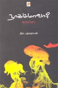 Nagammavaa - நாகம்மாவா?