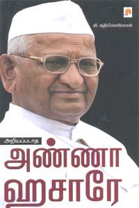 Ariyappadatha Anna Hazare - அறியப்படாத அண்ணா ஹசாரே