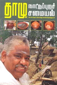 Tamil book Dhamuvin Nattupura Samayal