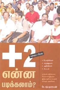 Tamil book +2vukku Piragu Enna Padikkalam?